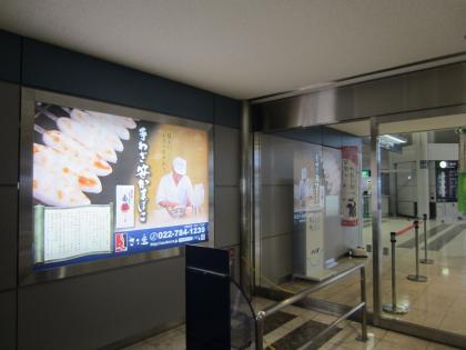仙台空港看板