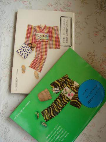 kimono book3
