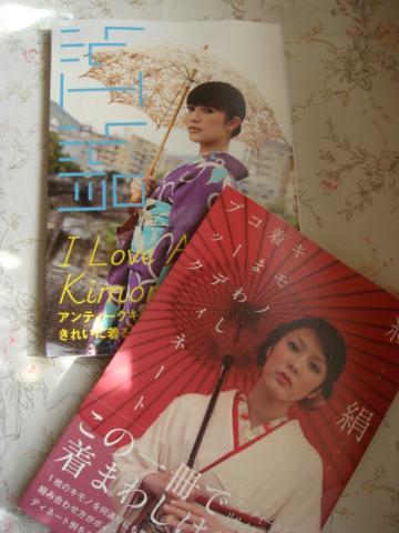 kimono book2