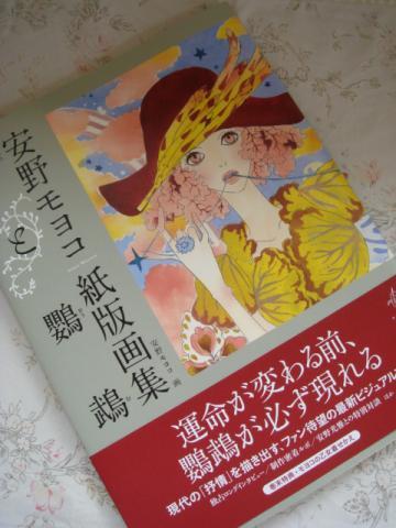 moyoko book