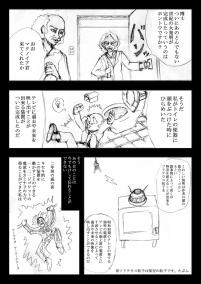 がんばれデリート博士①