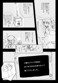 がんばれデリート博士②