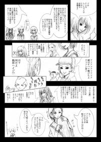 マヤ暦とオリオン座ロック
