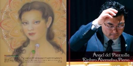 ピアソラの天使 Angel del Piazzolla