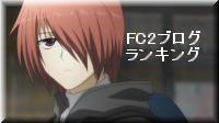 FC2ブログランキングへ