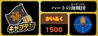 トラファルガーロー・回復1500