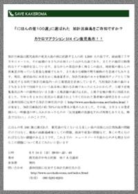 100514鹿児島イベントS