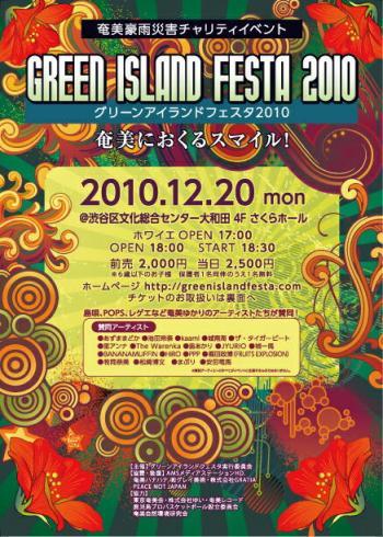 グリーンアイランドフェスタ2010