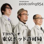 TokyoPod_20130806170126900.jpg