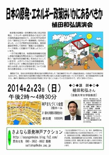 20140223_ちらしs-2