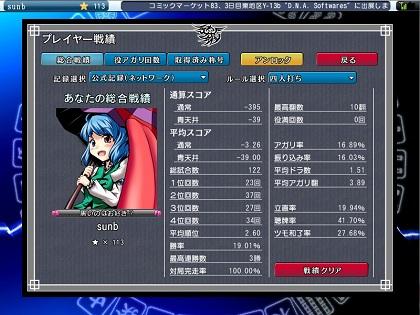 blog-senseki 20130105