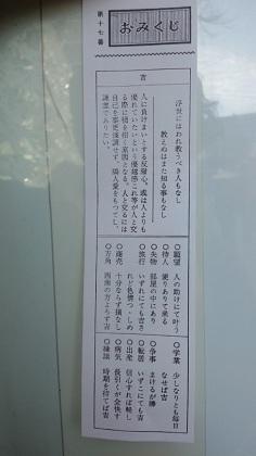 blog-2013mikuji.jpg