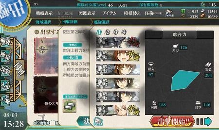 blog-kankoreE-2satu.jpg