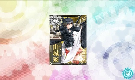 blog-kankoreyamasirokai.jpg