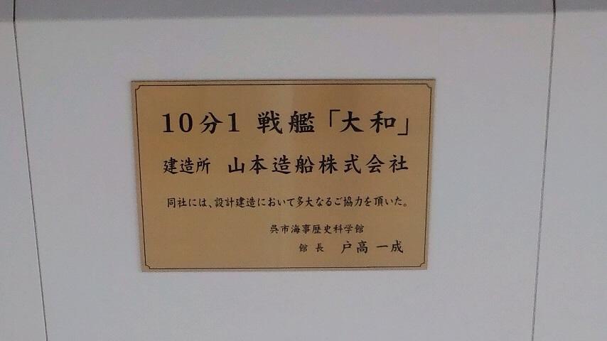blog-yamato.jpg