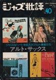 季刊「ジャズ批評」No.40(1982年)表紙