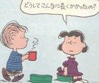 お待ちどうさまでした by Charles M. Schulz