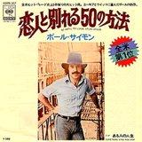 ポール・サイモン「恋人と別れる50の方法」(国内シングル盤 )ソニー