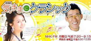 NHK-FM「気ままにクラシック」