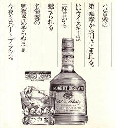 懐かしい広告(キリンシーグラム株式会社)