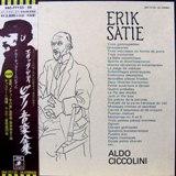 サティ ピアノ音楽全集(東芝EMI EAC-77123~28)チッコリーニL.P.盤