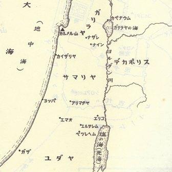 キリスト時代のパレスチナ地図
