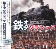 鉄オタクラシック(KKC-5580)