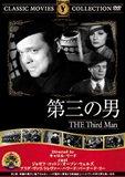 DVD「第三の男」