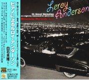 オリジナル・ピアノ版 ルロイ・アンダーソン(白石 光隆 )