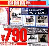 ユニクロ 5月28日 折込広告