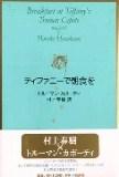 村上春樹 × トルーマン・カポーティ(新潮社)