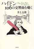 ハイドン 交響曲_0002