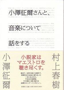 村上春樹『小澤征爾さんと、音楽について話をする 』新潮社