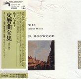 ホッグウッド モーツァルト交響曲全集