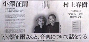 村上春樹『小澤征爾さんと、音楽について話をする 』新潮社(読売新聞 広告記事 )