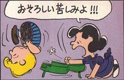3)怒り、嘆くルーシー