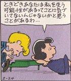 1)怒り、嘆くルーシー