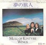 ポール・マッカートニー_夢の旅人 Mull of Kintyre