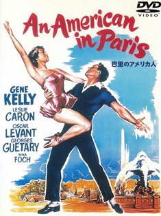 An American in Paris_DVD