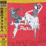 映画「巴里のアメリカ人 」オリジナル・サウンドトラック(MGM )