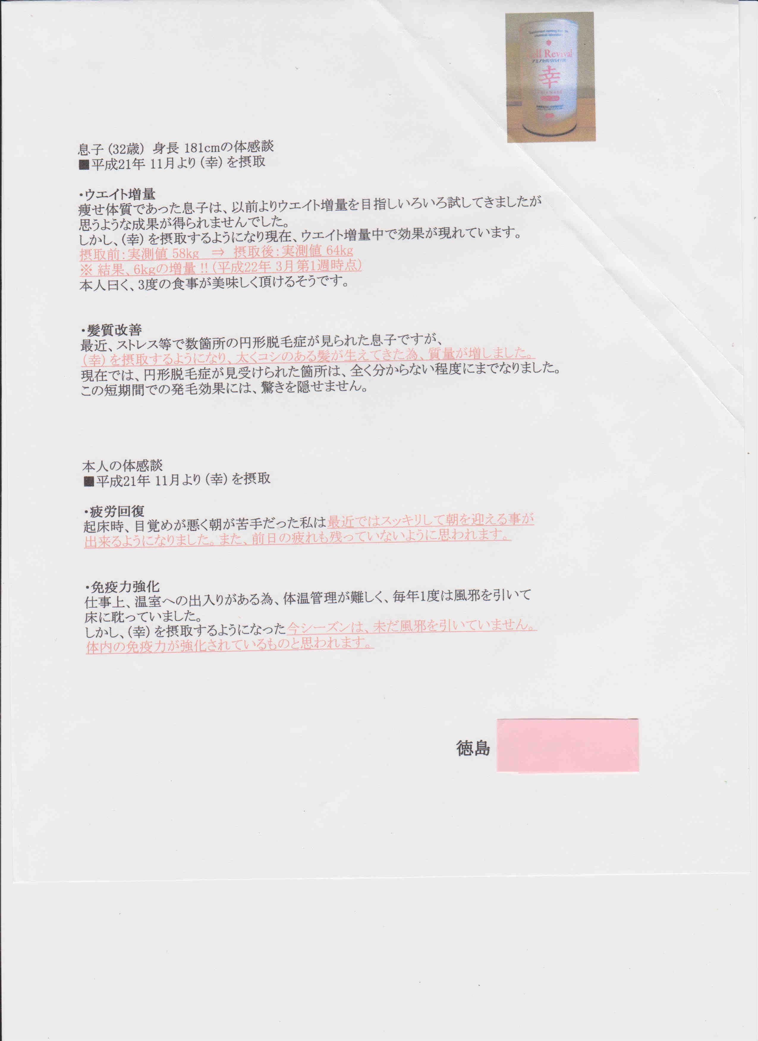 new_体験談その3