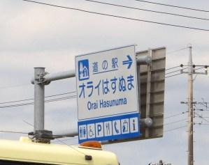 5月3日道の駅オライはすぬま1