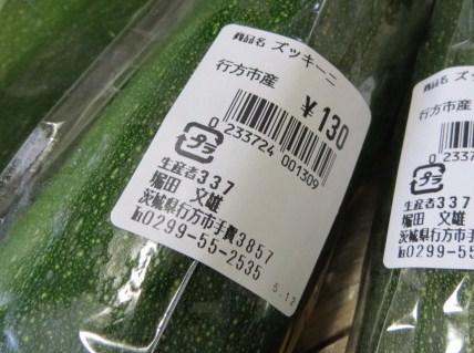 5月12日野菜2
