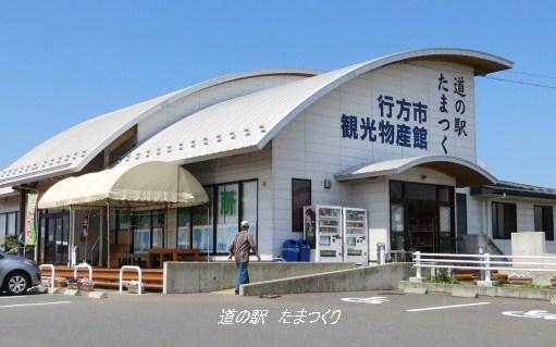 5月12日道の駅1