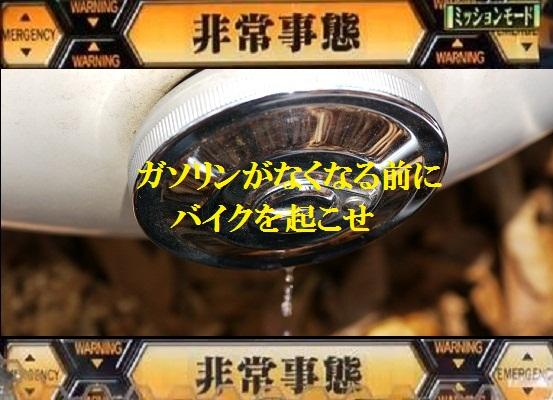 ガソリン漏れミッション2