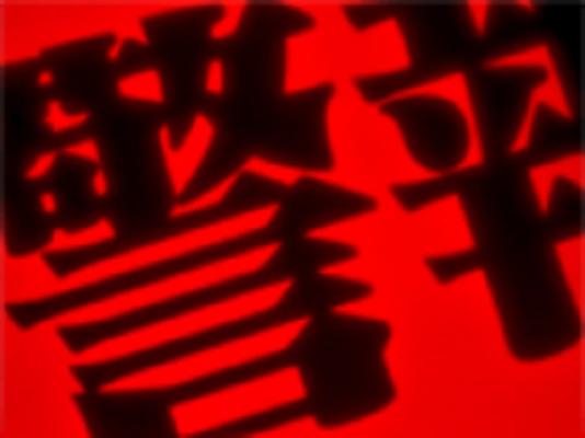 keihou_20130519212203.jpg