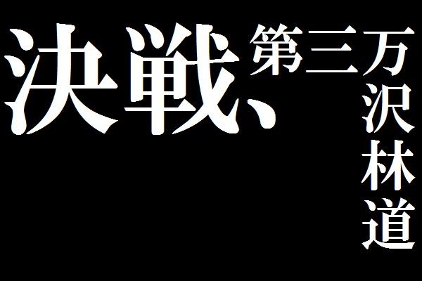 mannzawarindo.jpg