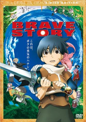 ブレイブ ストーリー 特別版 [DVD]