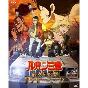 ルパン三世 テレビスペシャル 2012 オリジナル・サウンドトラック(仮)