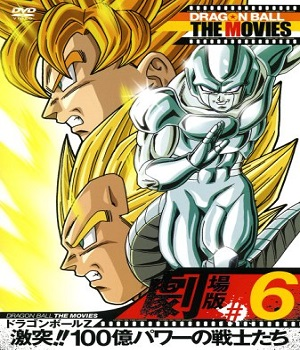 DRAGON BALL THE MOVIES #06 ドラゴンボールZ 激突!!100億パワーの戦士たち [DVD]